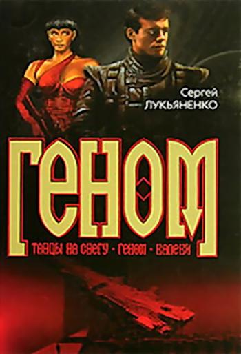 Сергей лукьяненко кваzи читать онлайн
